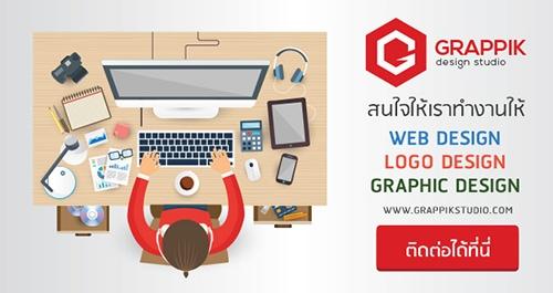 grappik-design-studio