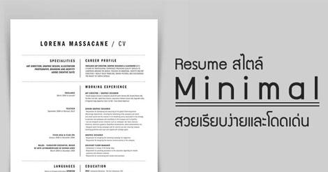 stock resume