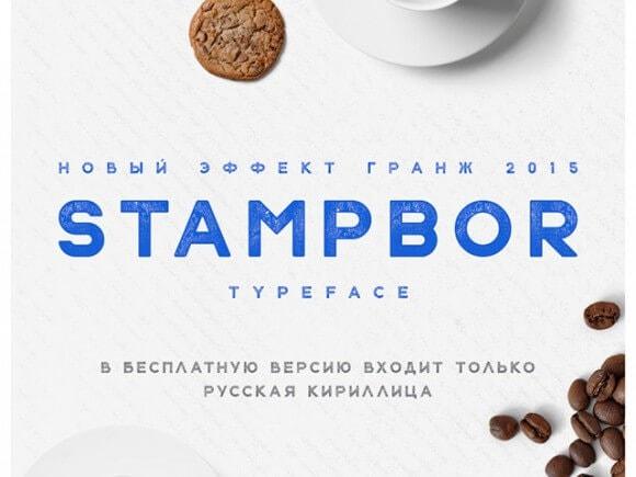 stampbor-free-font-580x435