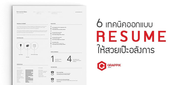 graphic design resume tips